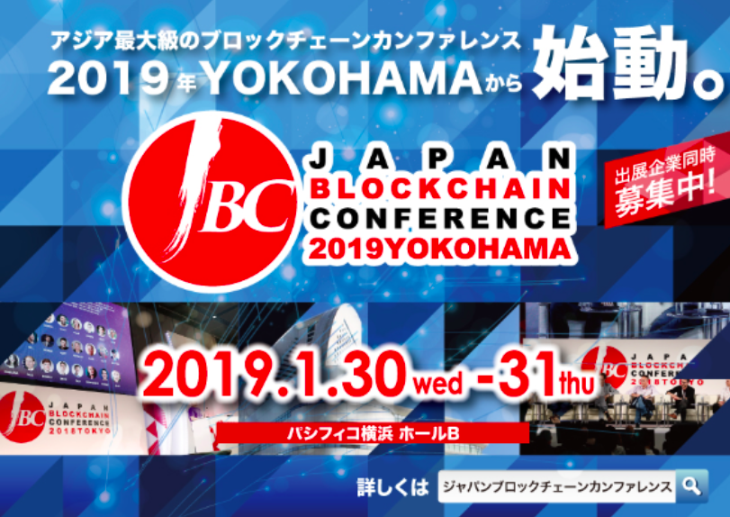 Japan Blockchain Conference in Yokohama
