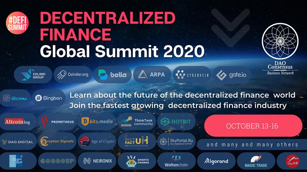 Глобальный Саммит DeFi